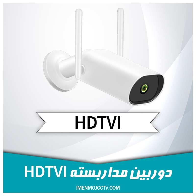 دوربین مداربسته HDTVI چیست؟