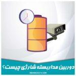 دوربین مداربسته شارژی چیست؟