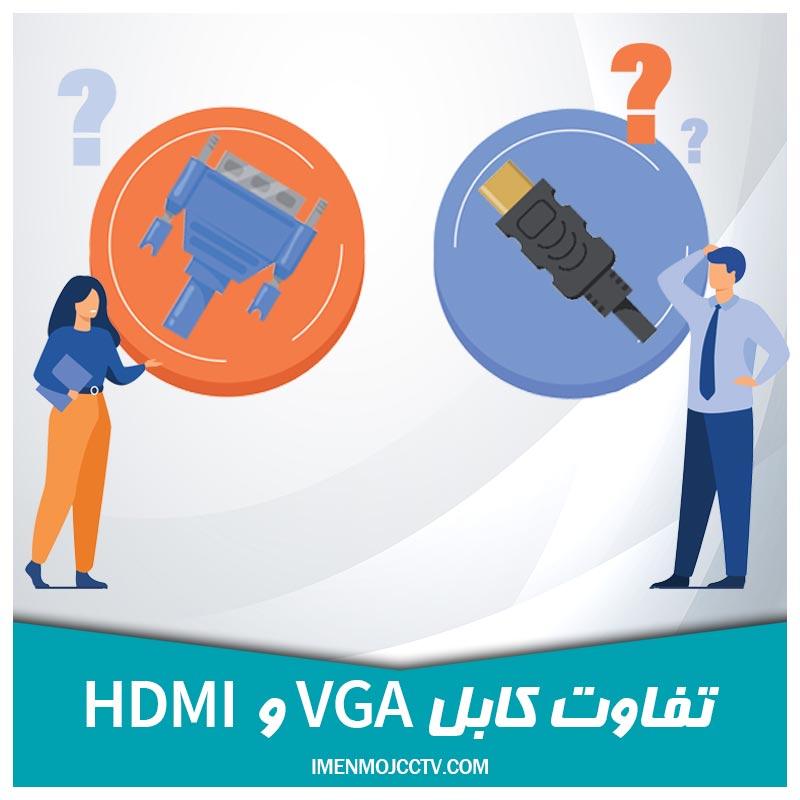 کابل VGA و HDMI